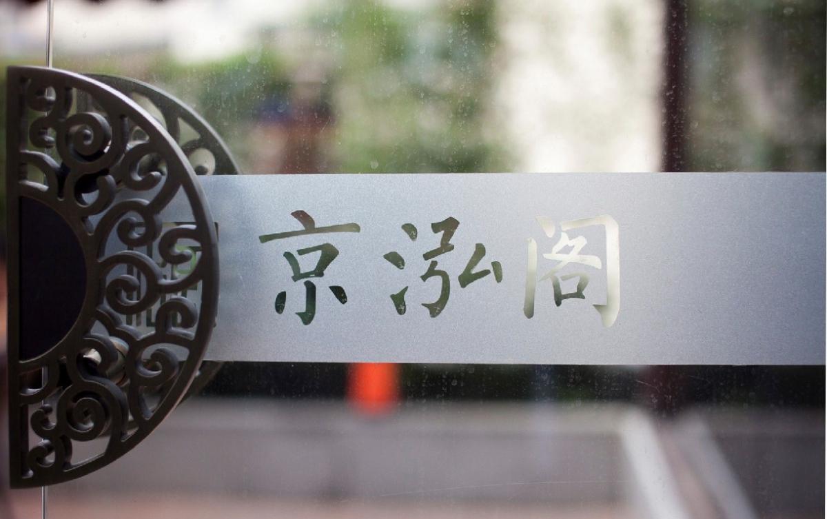 京泓阁茶楼
