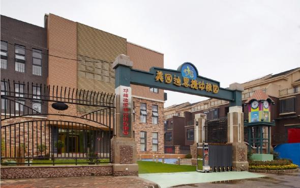 美国迪恩捷---温江幼儿园