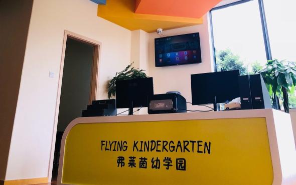 弗莱茵幼学园